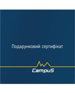 CAMPUS Подарунковий сертифікат 250 грн.