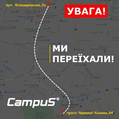 Новий магазин Campus